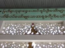 Bagan - Burmese script